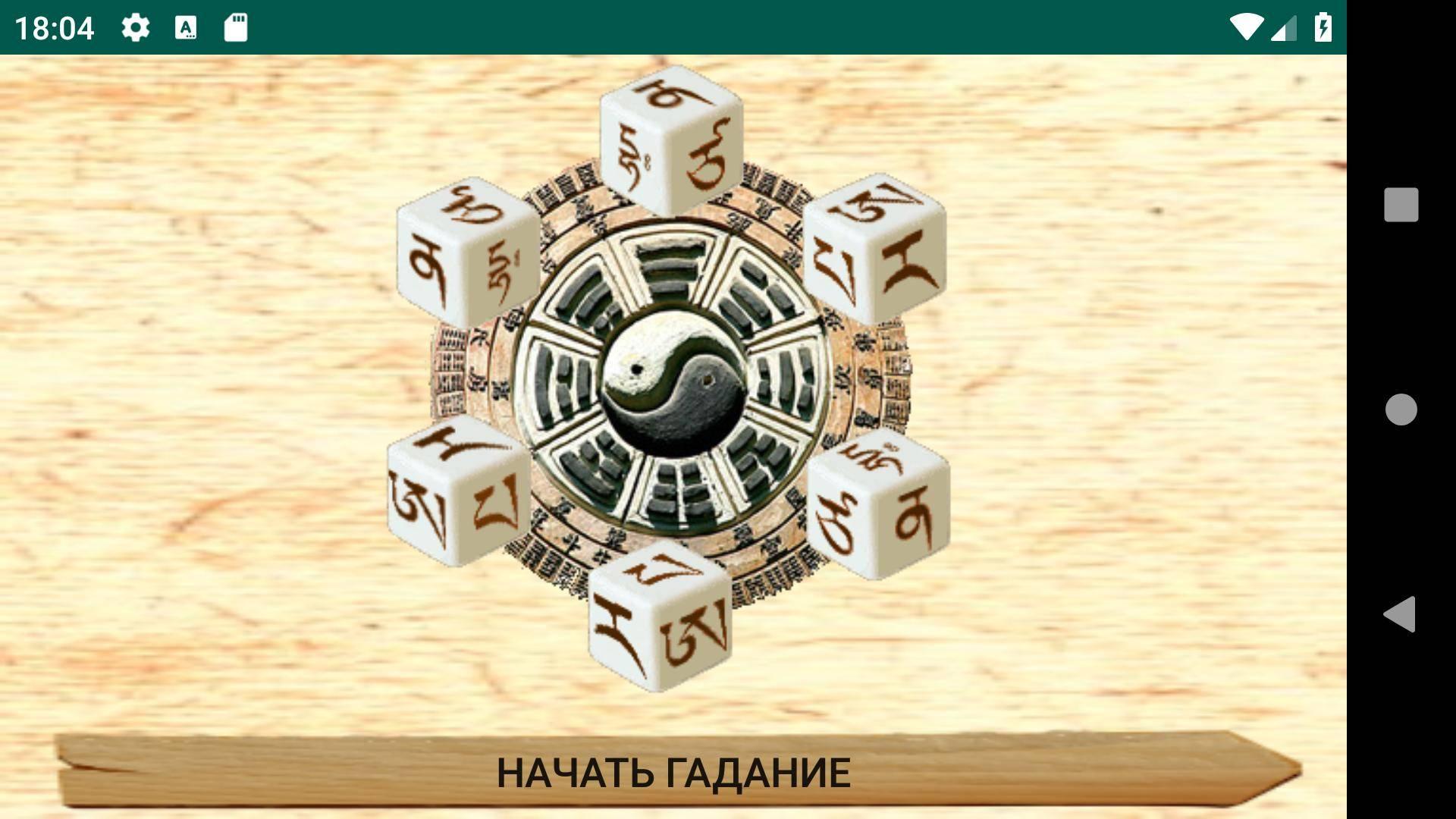 Magiaсhisel.ru: тибетское гадание «мо» на игральных костях онлайн.