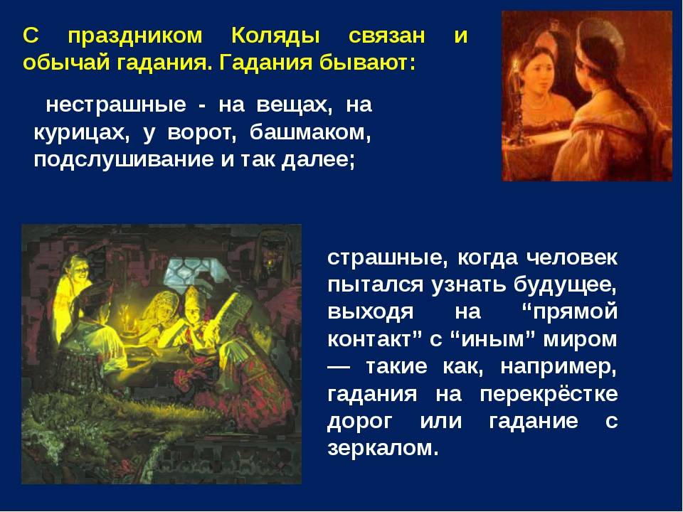 В какие дни можно гадать и предсказывать будущее? славянские традиции гадания в январе — весело, познавательно, а порой и страшно