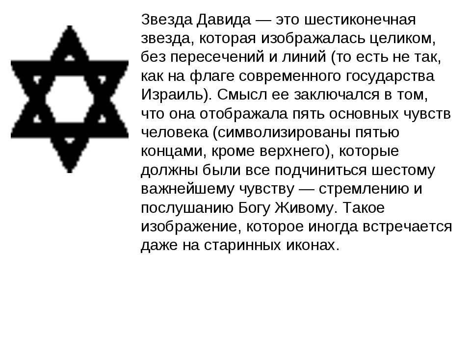 Какое значение имеет звезда давида в иудаизме | мосгупритуал | яндекс дзен
