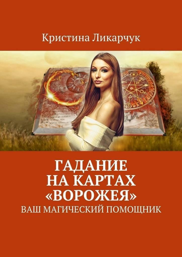 Заклинания ведьм - книга, слова, на латыни