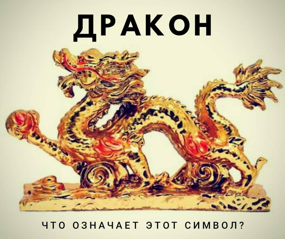 Значение тату дракон: разный цвет - разный смысл