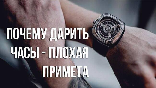 К чему примета найти или потерять часы? для всех есть приметы