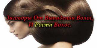 Заговоры на крепкие и здоровые волосы