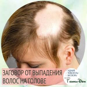 Как сделать заговор от выпадения волос?