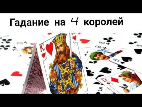 Гадание на 4 королей на игральных картах