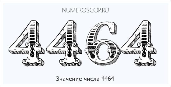 Нумерология, число 3 — что значит магическая цифра?