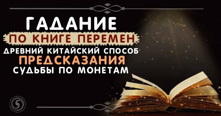 Гадание по книге перемен—знание, освещающее путь