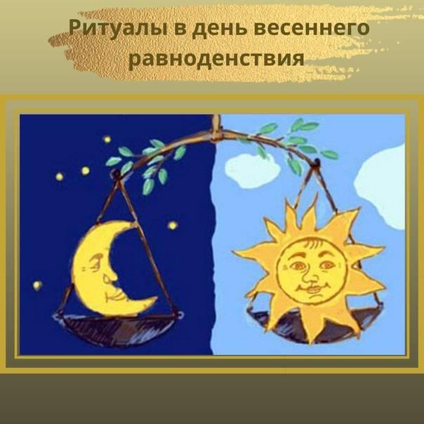 Весеннее равноденствие: гадания, обряды, ритуалы | поле радости