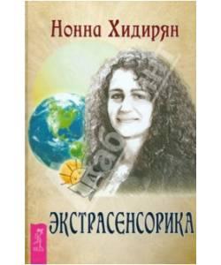 Нонна хидирян— биография талантливого экстарсенса
