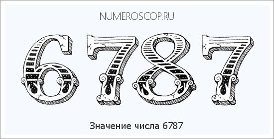 Значение числа 44