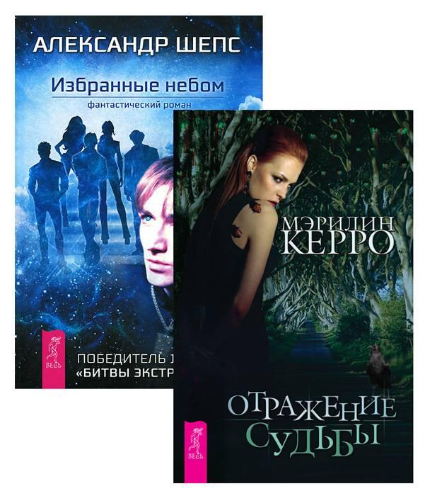 Александр шепс ★ медиум: впоисках жизни читать книгу онлайн бесплатно