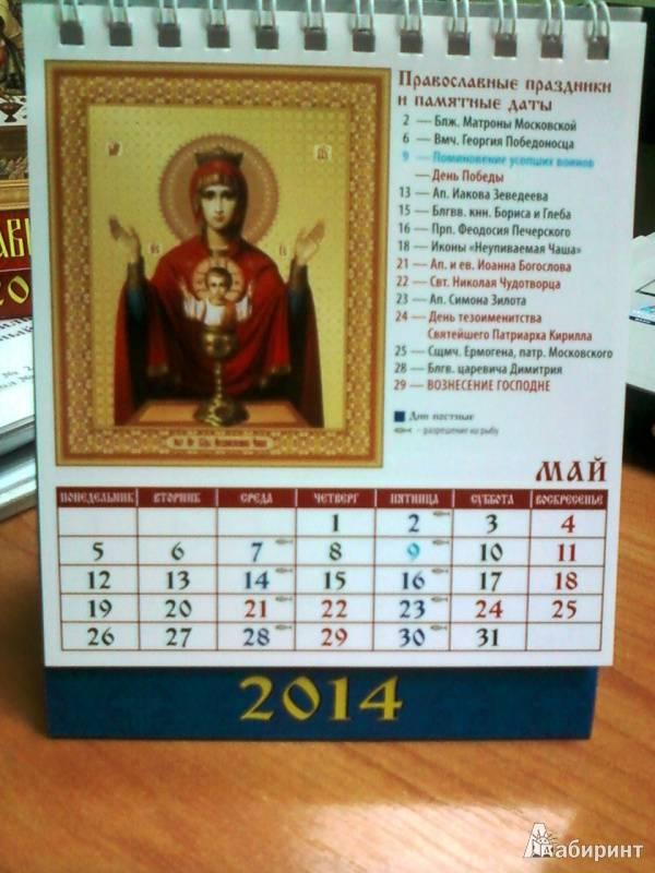 Православный календарь на 2014 год   правмир