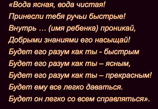 Обряд на успешную учебу, заговор первокласснику  | sovetyli