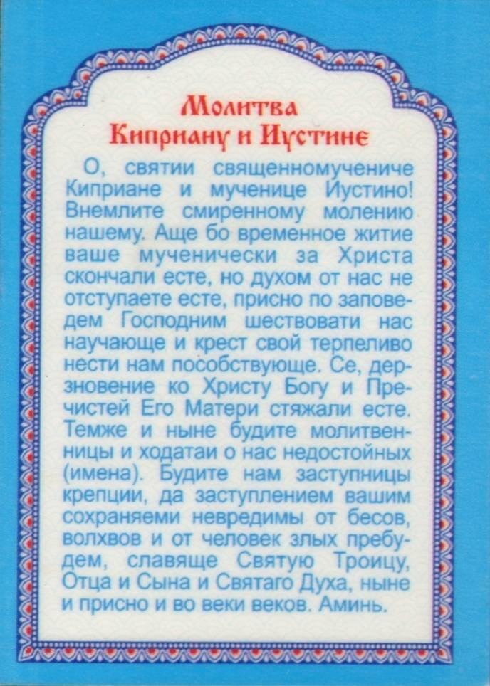 Молитвы киприану и устинье от колдовства, порчи и воздействия темной силы