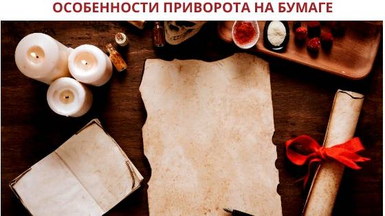 Приворот на бумаге: 6 действенных ритуалов с быстрым результатом