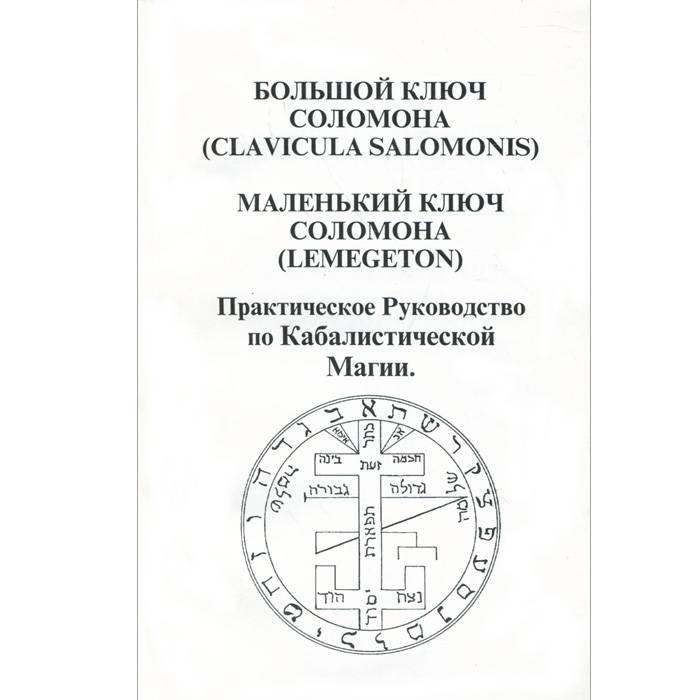 Алхимические трактаты царя соломона (5 фото) — нло мир интернет — журнал об нло