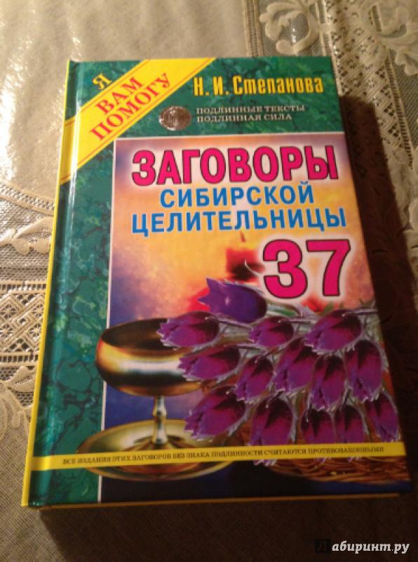 Читать книгу 9000 заговоров сибирской целительницы. самое полное собрание натальи степановой : онлайн чтение - страница 6