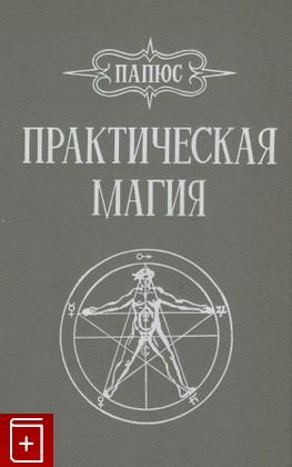 """Текст книги """"Практическая магия"""""""