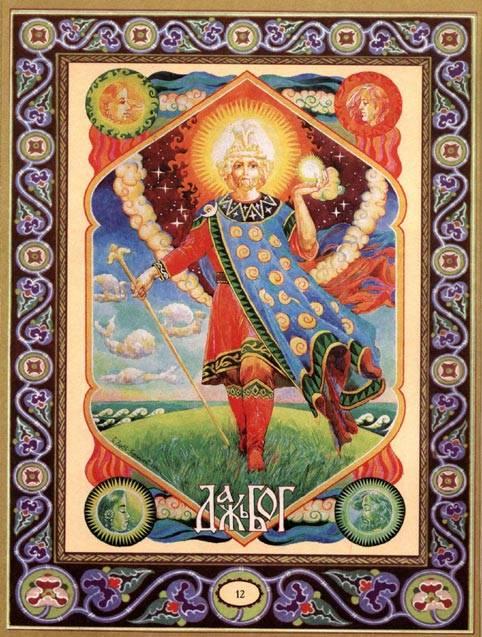 Даждьбог — символы и руна солнечного божества, их значение и применение
