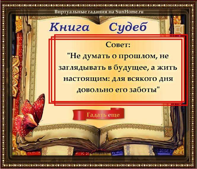 Гадание по цитатам: принципы, выбор книги, трактовка знаков
