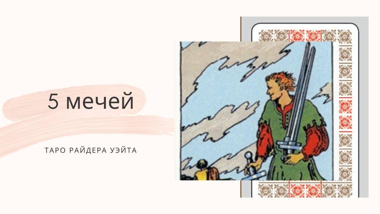 5 (пятерка) мечей таро: значение в отношениях, здоровье, работе