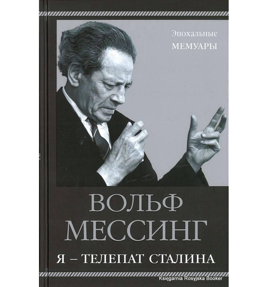 Сталин и ясновидящий. вольф мессинг. судьба пророка
