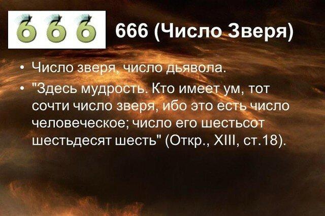 Таинственное число 666: почему многие его пугаются?