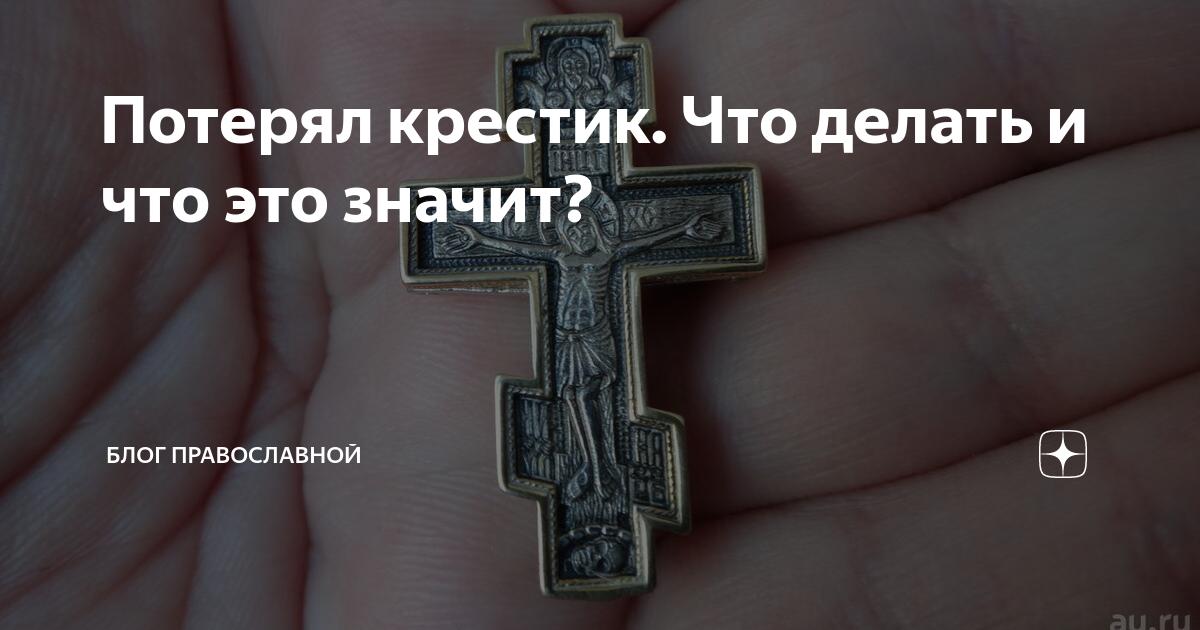 Что случиться, если потерять крестик — примета