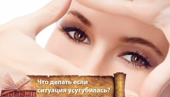 Халязион молитва для заговора на сайте святая-молитва.рф