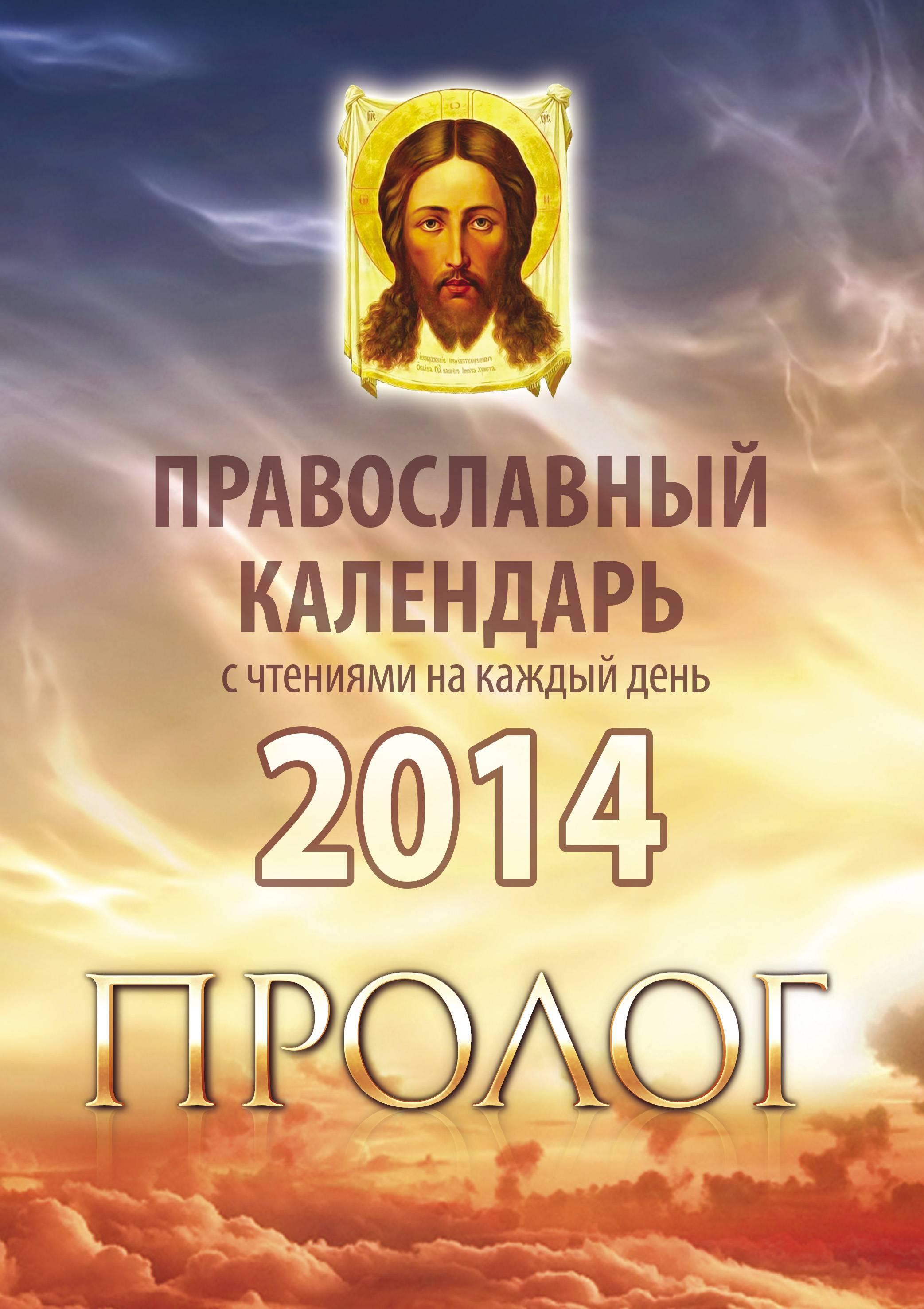 Церковные православные праздники в июле 2021 года