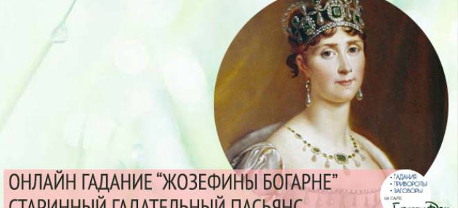 Жозефина богарне: биография, тайна успешной жизни, суть пасьянса и значения карт