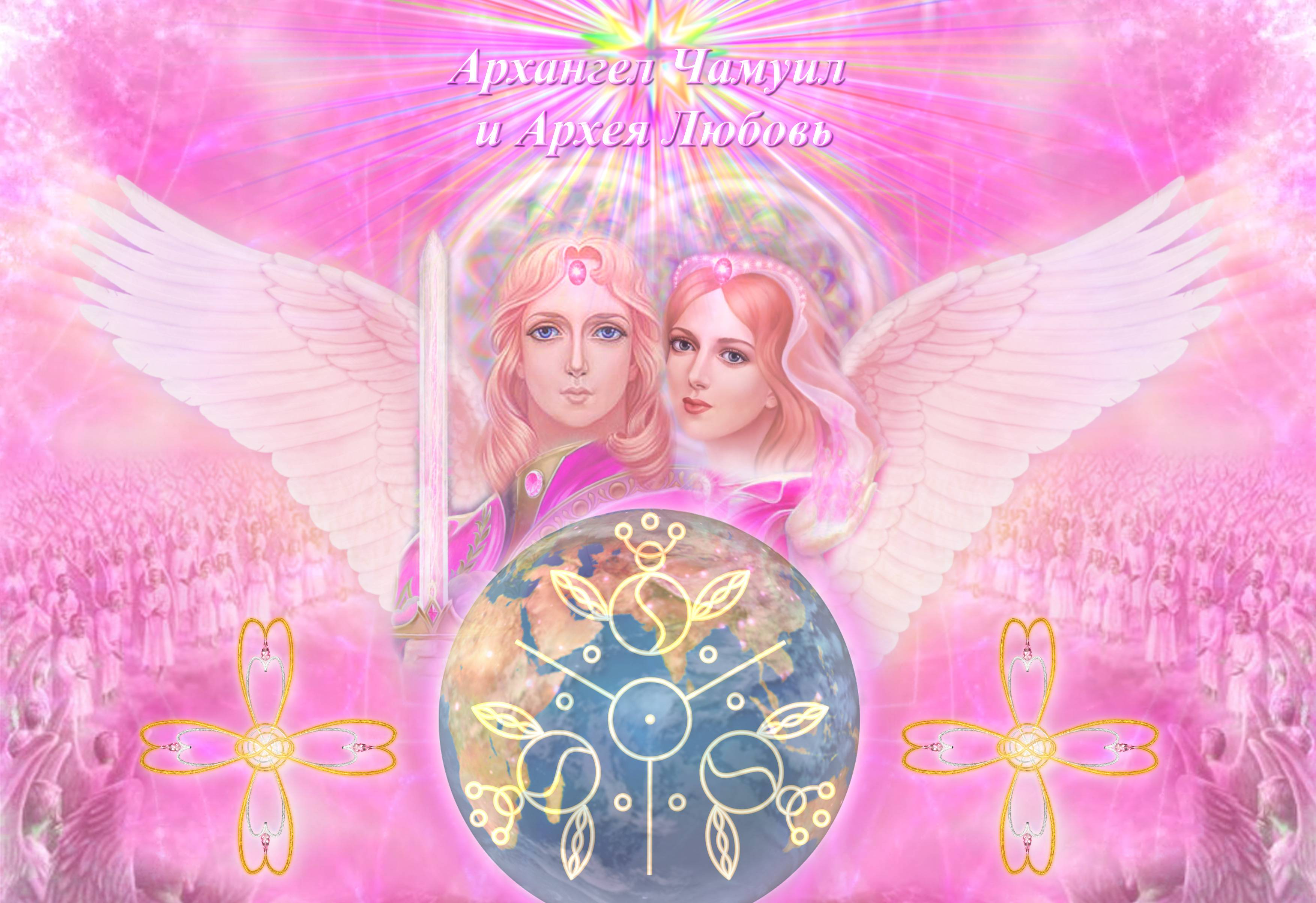 Знаки ангелов, их помощь и магическая работа с ангелами и архангелами | магия любви