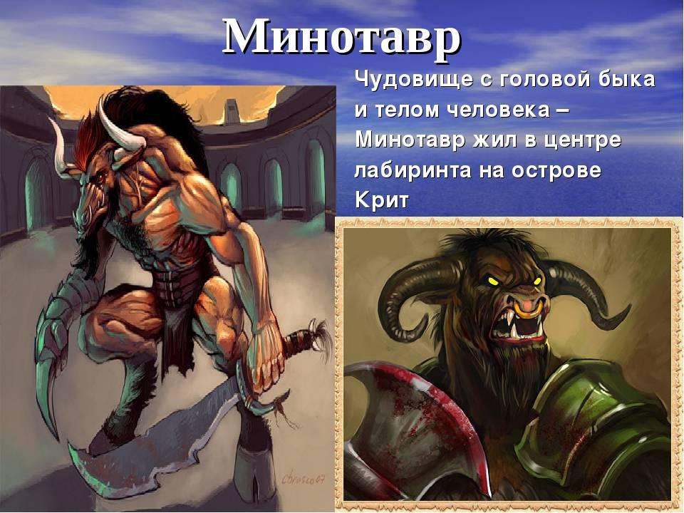 Миф о минотавре: кровожадный монстр и смелый тесей