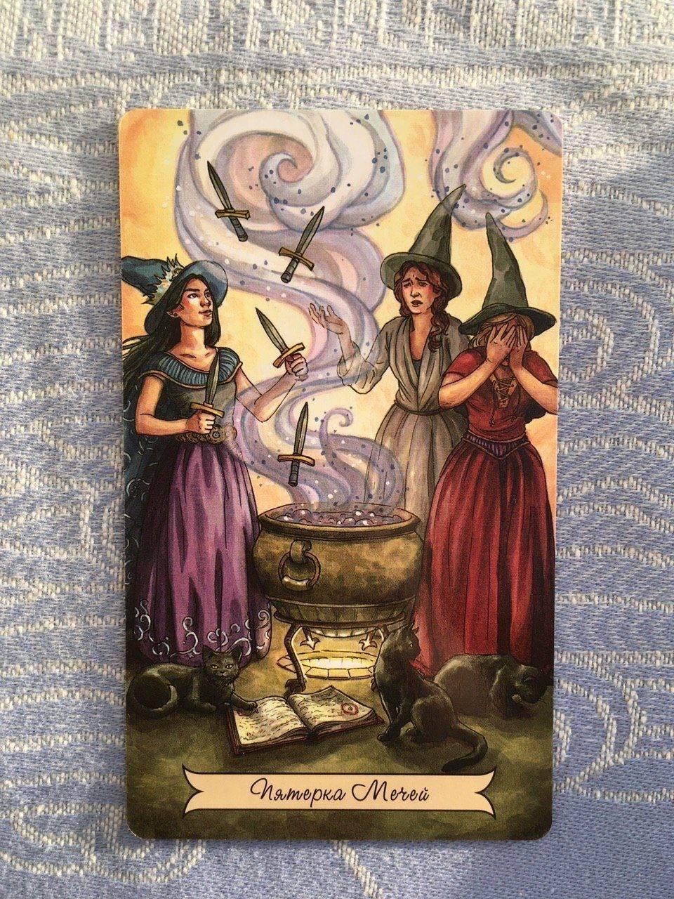 Обзор колоды таро ведьм эллен дуган