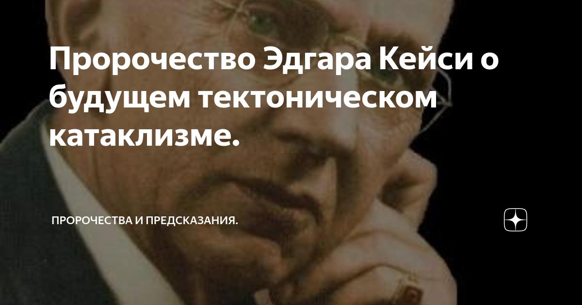 Предсказания эдгара кейси о россии на 21 век