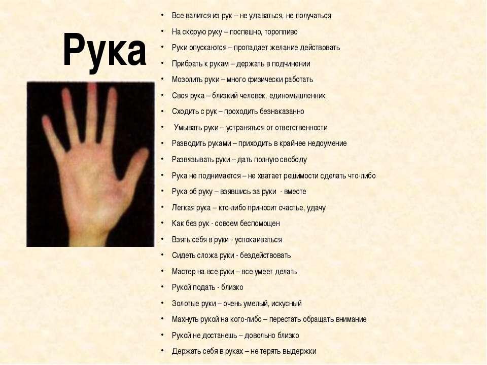 К чему чешется правая ладонь, рука: приметы, что это значит у женщин и мужчин ???? приметы о самочувствии