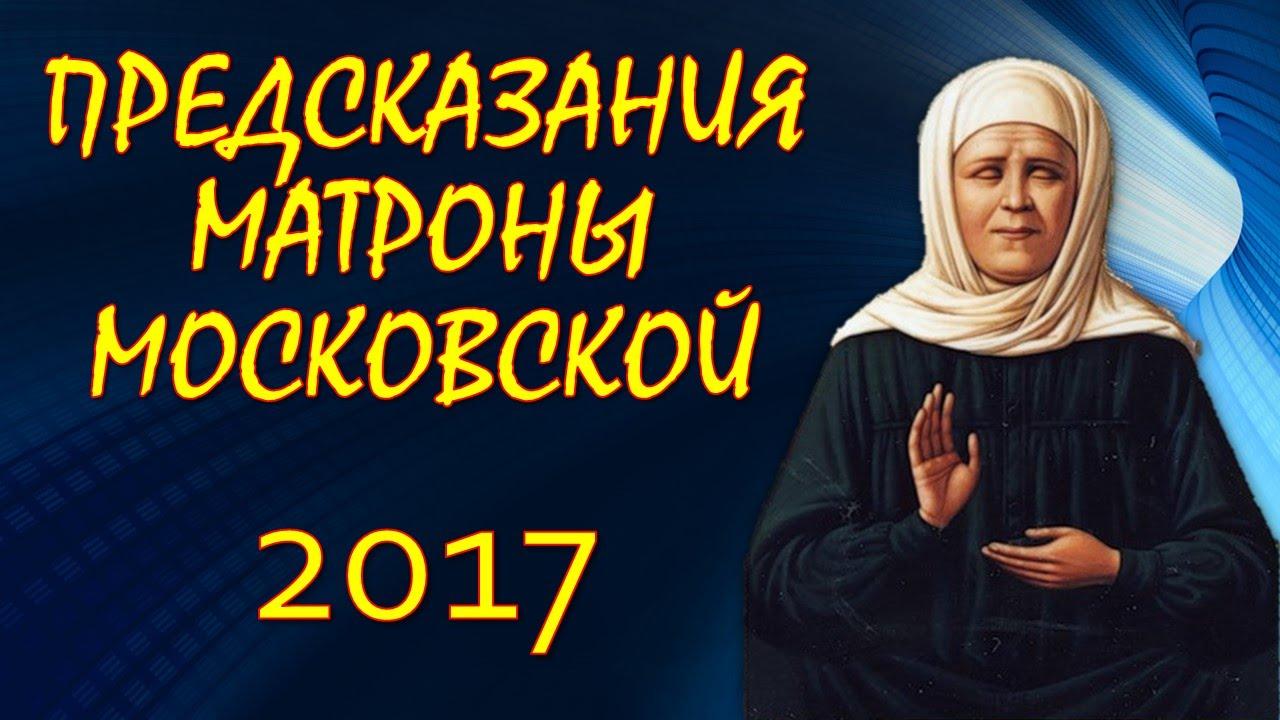 Предсказания Матроны Московской
