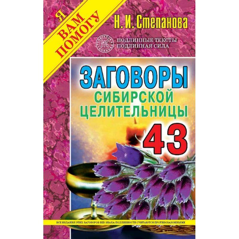 Читать книгу заговоры сибирской целительницы. выпуск 35 натальи степановой : онлайн чтение - страница 1