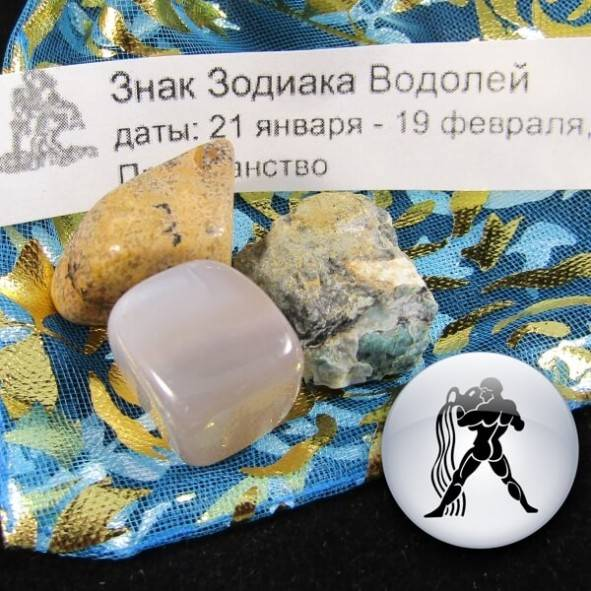 Какие камни подходят женщинам водолеям по гороскопу?