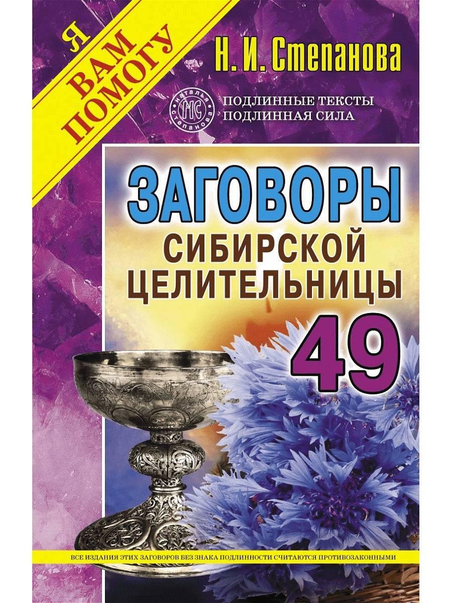 Заговоры сибирской целительницы степановой (для денег, любви, здоровья, удачи): сильные обряды + тексты наговоров