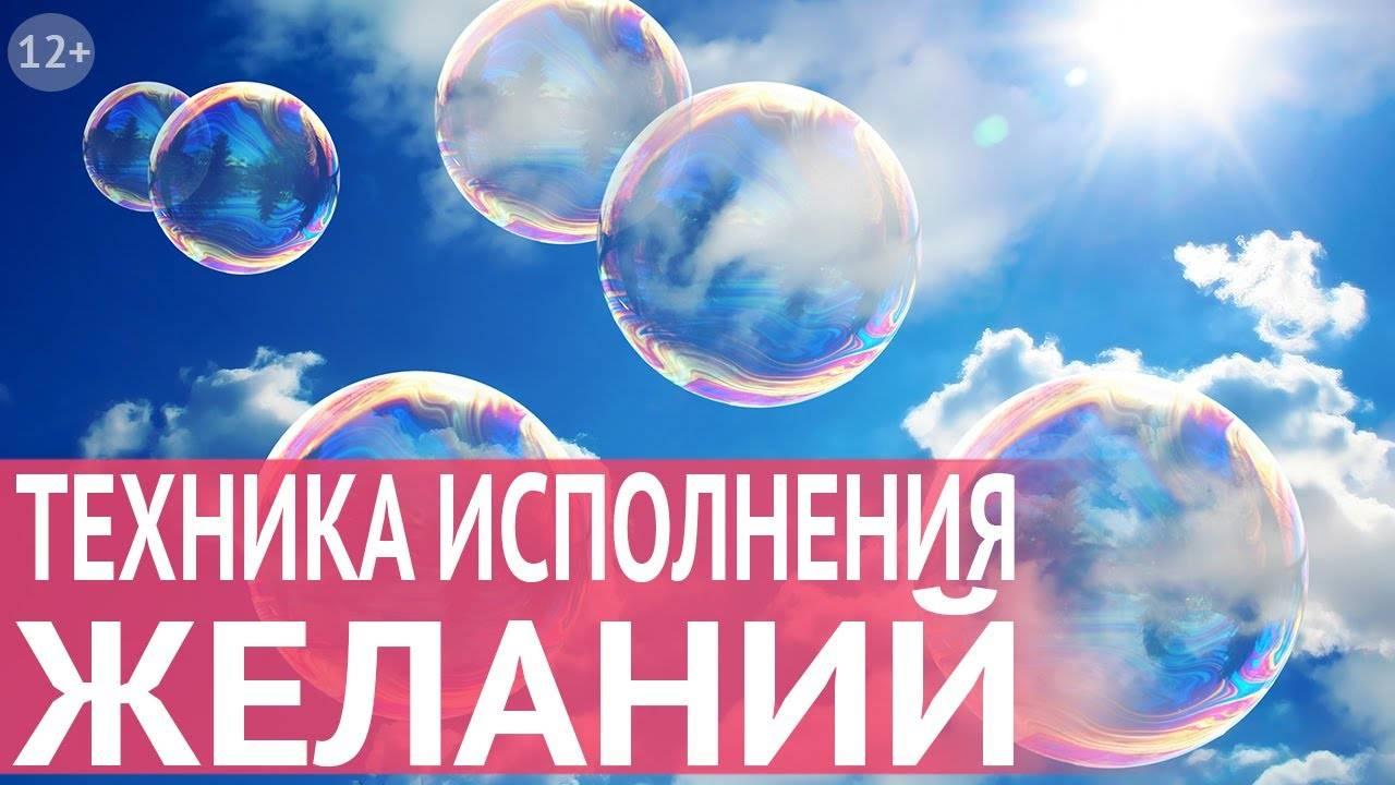 Как исполнить желание силой мысли   neurochange.ru