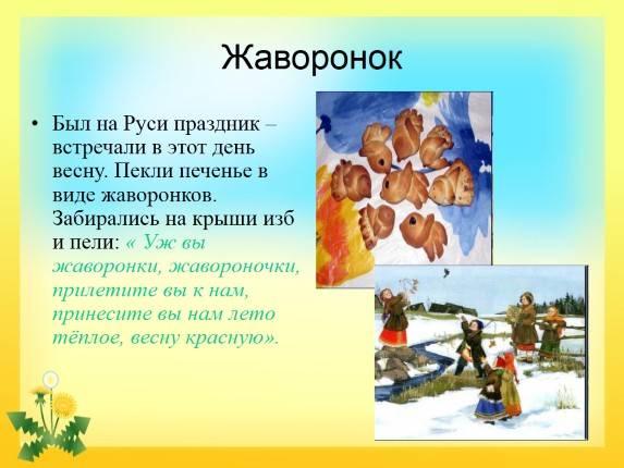 20 марта астрономическая весна – день весеннего равноденствия: что нужно и что нельзя делать в этот день | деловой славянск