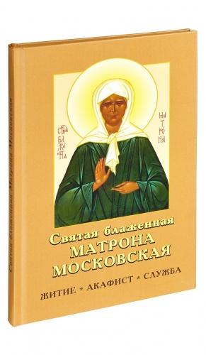 Маразм, чудеса и матрона московская