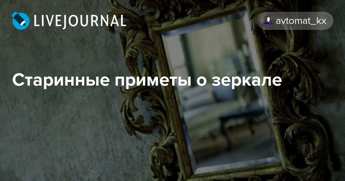 Почему нельзя спать напротив зеркала: суеверия и мнение психологов