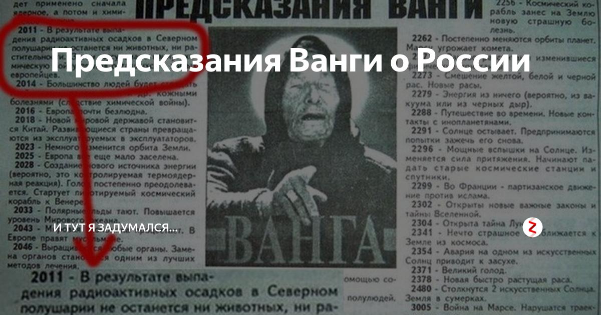 Предсказания ванги 2019: о россии, путине, трампе, точные слова что говорила, расшифровка пророчества