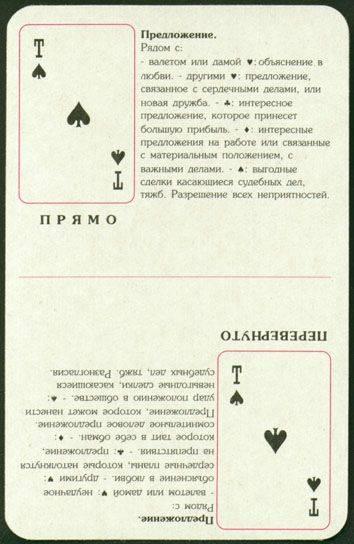 Гадание на игральных картах на любимого человека с толкованием