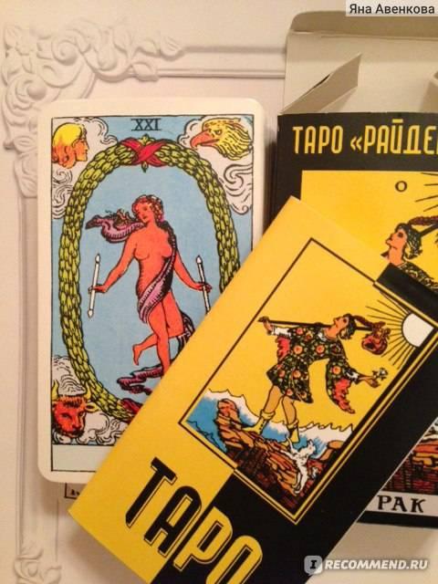 Книги по Таро для новичков и продвинутых тарологов