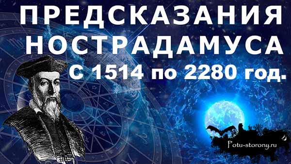 Новые толкования предсказаний нострадамуса: игил, крах сша и конец света (4 фото) — нло мир интернет — журнал об нло