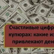 Магия чисел для привлечения денег — расчет по нумерологии