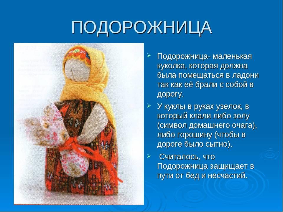 Кукла берегиня — хранительница очага: значение, мастер-класс, фото